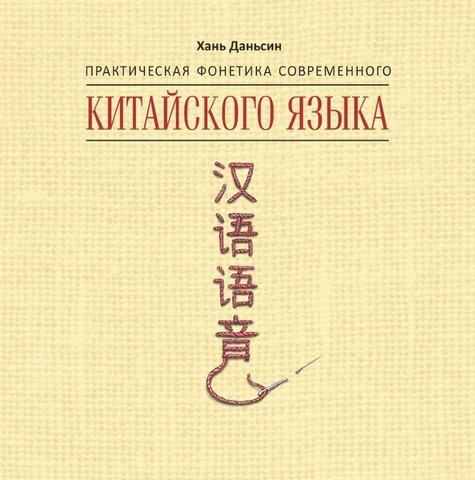 Практическая фонетика современного китайского языка. MP3