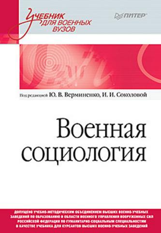 Военная социология. Учебник для военных вузов