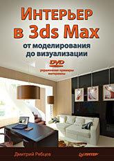 Интерьер в 3ds Max: от моделирования до визуализации (+DVD) детский набор для моделирования stirling engine stirling gz001