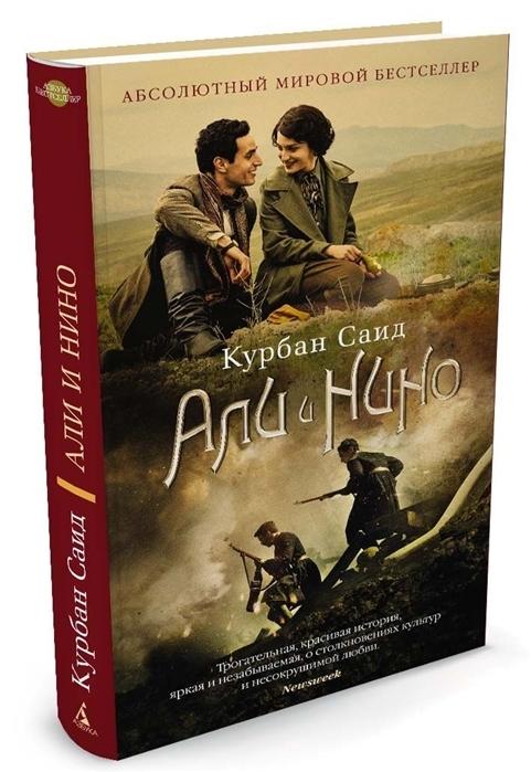 Kitab Али и Нино | Саид К.