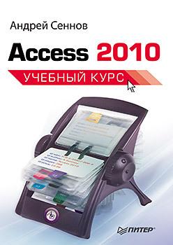 Access 2010. Учебный курс а в кузин в м демин разработка баз данных в системе microsoft access учебник