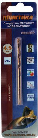 Сверло по металлу кобальтовое ПРАКТИКА    4,5 х 80 мм Р6М5К5, (1шт.) блистер