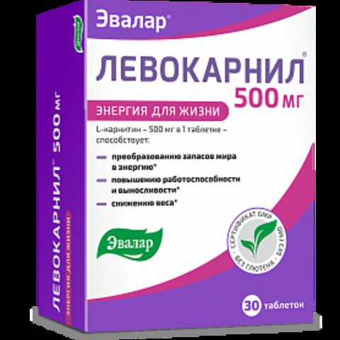 Левокарнил 500 мг №30