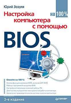 Настройка компьютера с помощью BIOS на 100%. 3-е изд. bios на 100 %