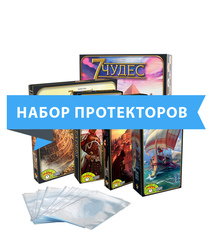 Протекторы для настольной игры 7 Чудес с дополнениями
