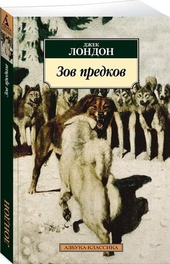 Kitab Зов предков   Лондон Дж.