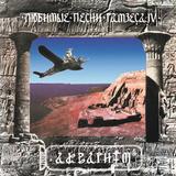 Аквариум / Любимые Песни Рамзеса IV (LP)