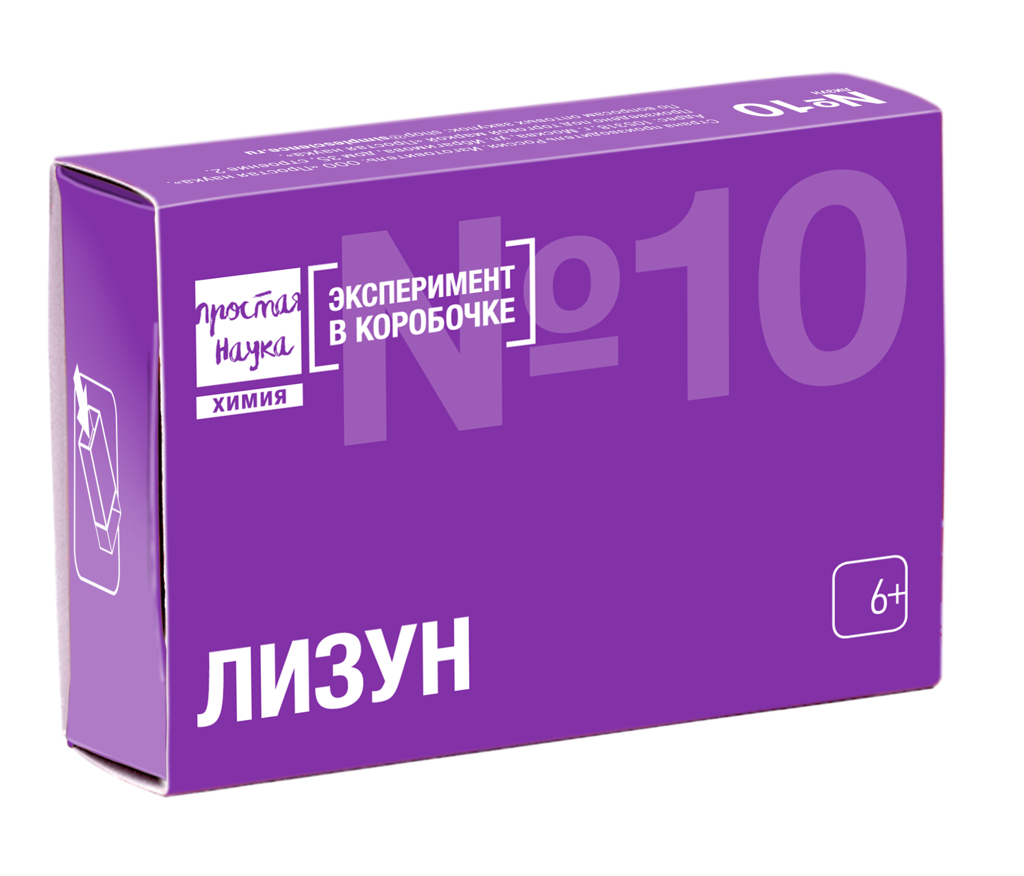 Лизун - эксперимент в коробочке №10 - Простая Наука