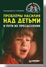 Проблемы насилия над детьми и пути их преодоления даниленко ю ерещенко с кондратенко а и др профилактика жестокого обращения с детьми практическое руководство