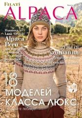 Журнал Lana Grossa ALPACA #1/17