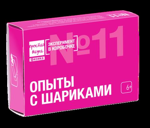 Опыты с шариками - эксперимент в коробочке №11 - Простая Наука