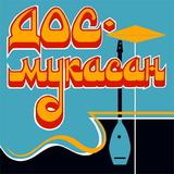 Дос-Мукасан / Той Жыры (7' Vinyl Single)