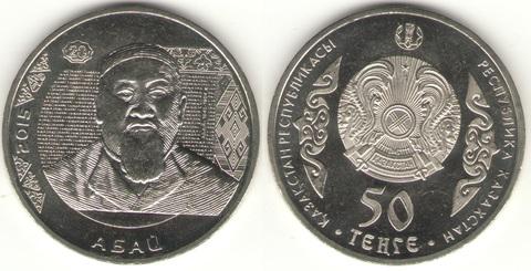 50 тенге. Абай 2015 г.