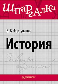 История. Шпаргалка