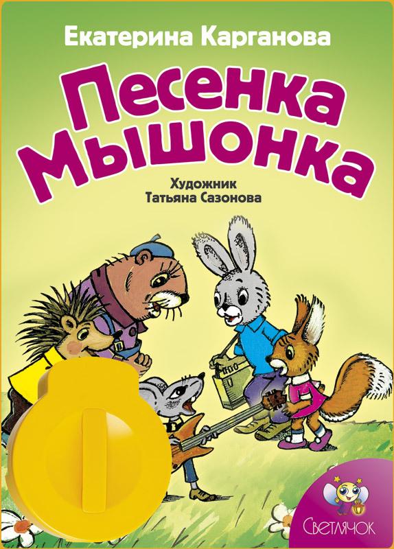 Звуковой диафильм Песенка мышонка