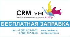 Акция! Бесплатная заправка! - купить в компании CRMtver
