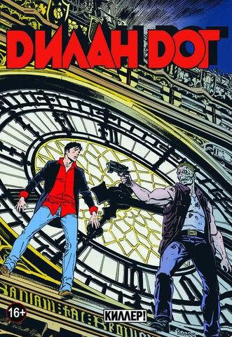 Дилан Дог 12: Киллер! (красная обложка)