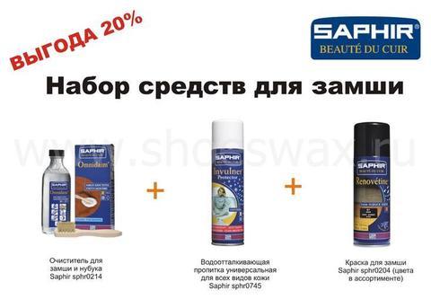 Набор средств для замши Saphir (очиститель+пропитка+краска)