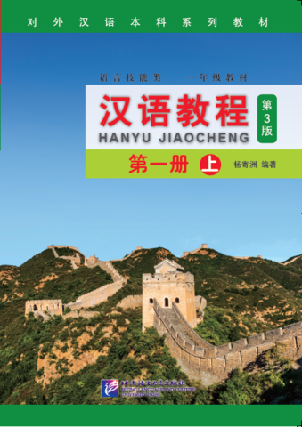 Chinese Course (3rd Edition) 1A
