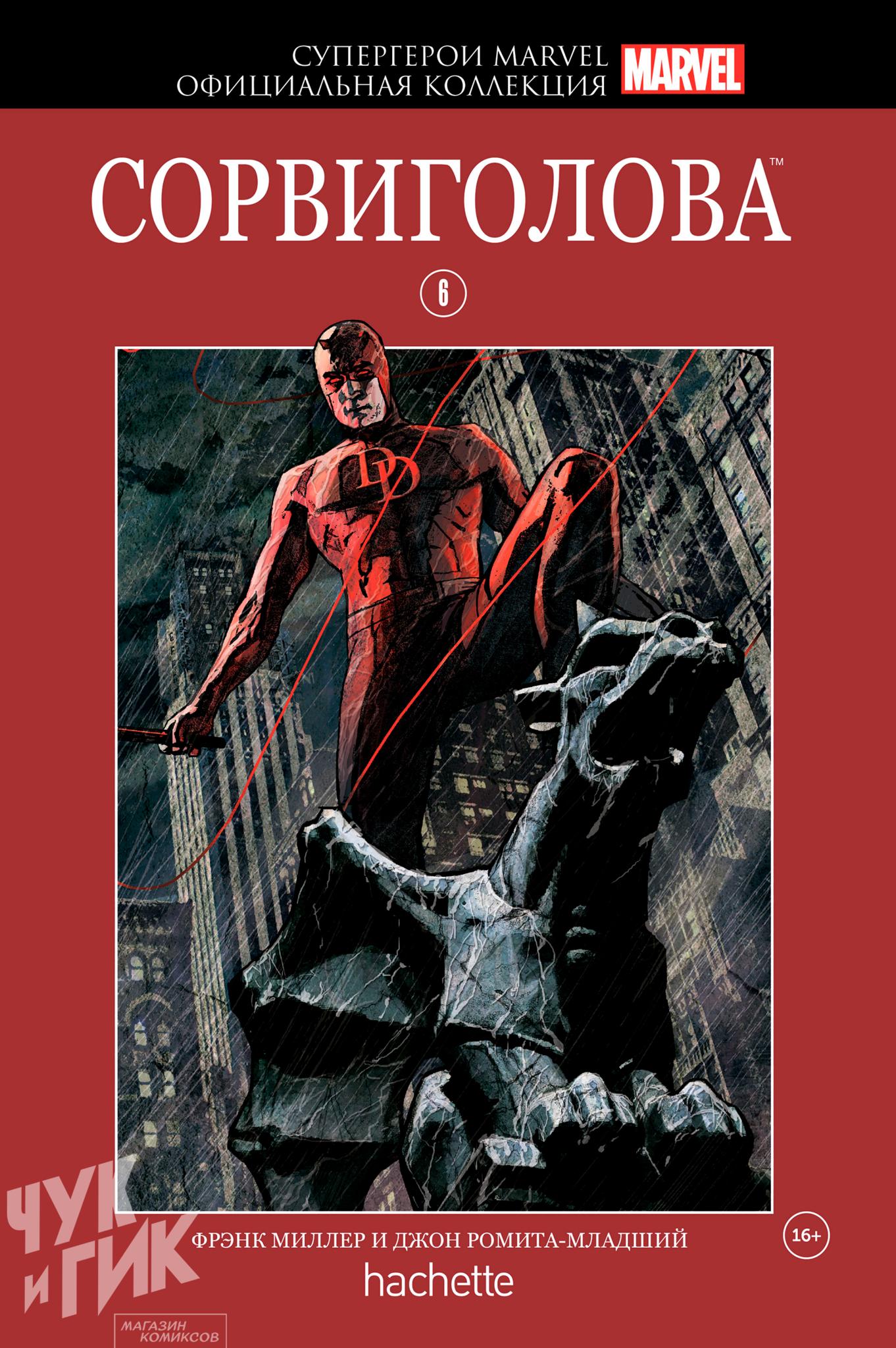 Супергерои Marvel. Официальная коллекция №6. Сорвиголова