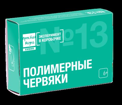 Полимерные червяки - эксперимент в коробочке №13 - Простая Наука