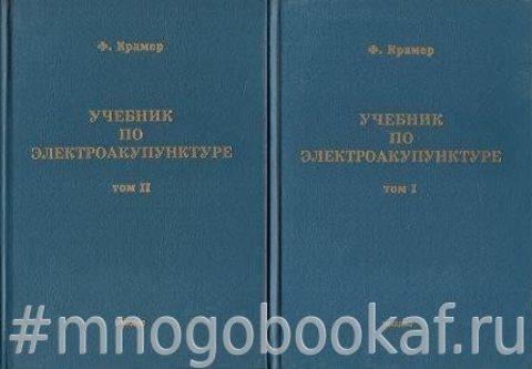 Учебник по электроакупунктуре. В двух томах