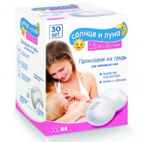 Прокладки на грудь для кормящих мам 30 шт