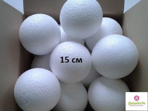 Пенопластовые шары 15 см