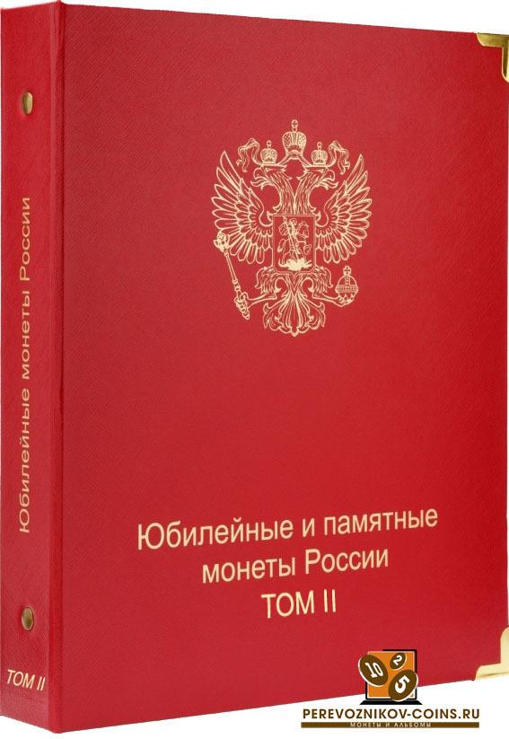Альбом-каталог для юбилейных и памятных монет России: том II (с 2014 г.) КоллекционерЪ.