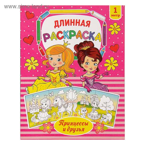 064-3057 Раскраска длинная «Принцессы и друзья»