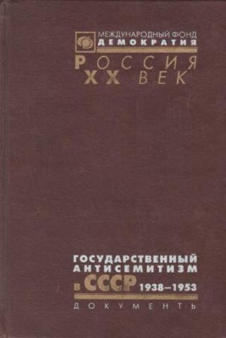 Государственный антисемитизм в СССР. От начала до кульминации, 1938-1953