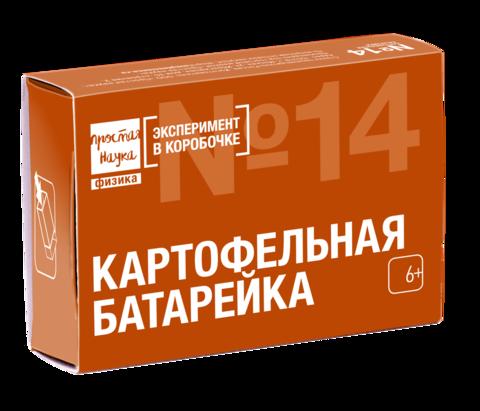 Картофельная батарейка - эксперимент в коробочке №14 - Простая Наука
