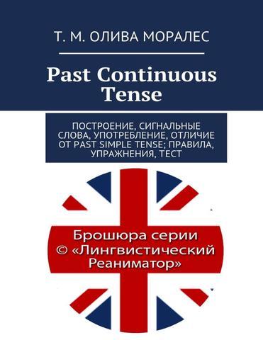 Past Continuous Tense. Построение, сигнальные слова, употребление, отличие от Past Simple Tense; правила, упражнения, тест