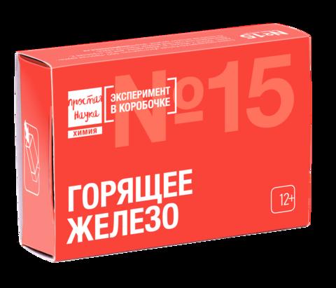 Набор №15 - Горящее железо - Эксперимент в коробочке