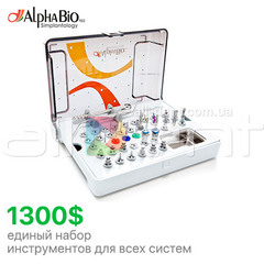 Хирургический набор AlphaBio