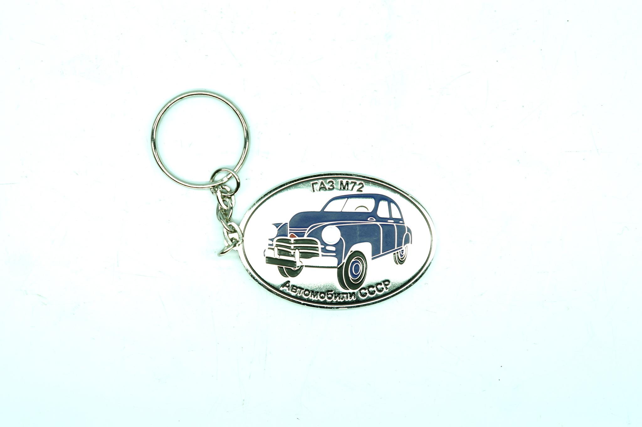 Брелок ГАЗ 72