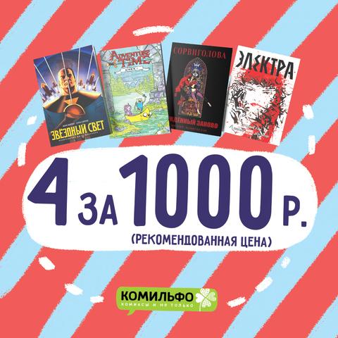 Комплект комиксов «Электра, Сорвиголова, Финн, Джейк и Звёздный Свет»