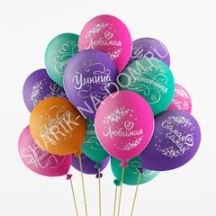 Воздушные шары Хвалебные для неё