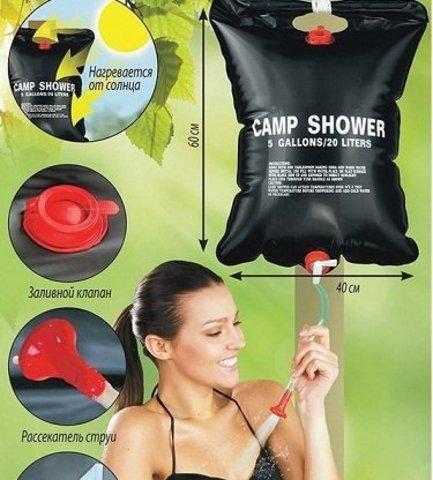 Походный летний душ