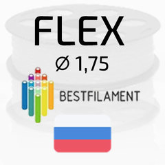 FLEX BestFilament — 1,75, 500 гр.