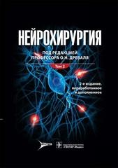 Нейрохирургия: лекции, семинары, клинические разборы. Руководство в 2 томах. Том 2