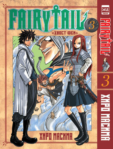 Fairytail. Хвост Феи. Том 3