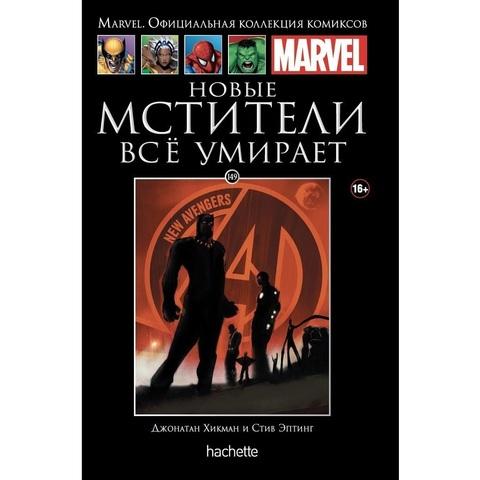 Ашет Коллекция № 149 Новые Мстители. Всё умирает