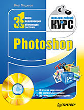 Photoshop. Мультимедийный курс (+DVD) левковец л adobe photoshop cs3 extended самое необходимое