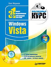 где купить Windows Vista. Мультимедийный курс (+DVD) дешево