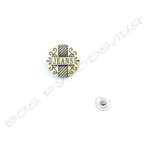 Кнопка Jeans 02-33-17067