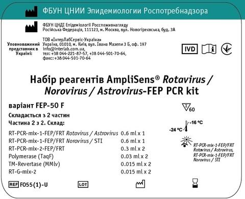 AmpliSens® Rotavirus / Norovirus / Astrovirus-FEP