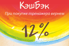 Сертификат на КэшБэк 12%