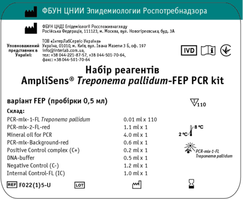 F022(1)5-U  Набір реагентів AmpliSens® Treponema pallidum-FEP PCR kit Модель: варiант FEP (пробiрки 0,5 мл)