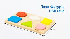 Рамки-вкладыши Alatoys Пазлы Фигуры ПЗЛ1505